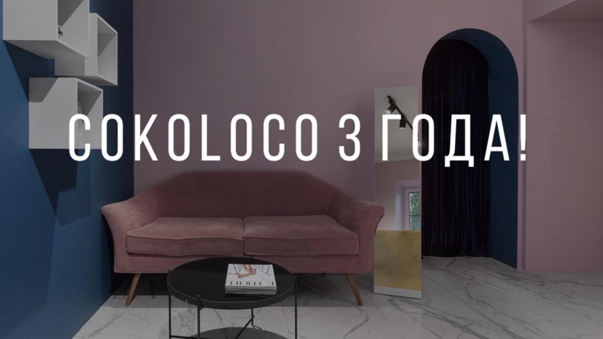С Днем рождения, Cokoloco!